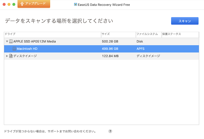 EaseUS Data Recovery Wizard スキャン先選択画面