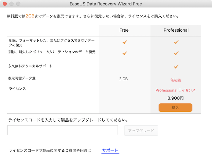 EaseUS Data Recovery Wizard 起動ポップアップ