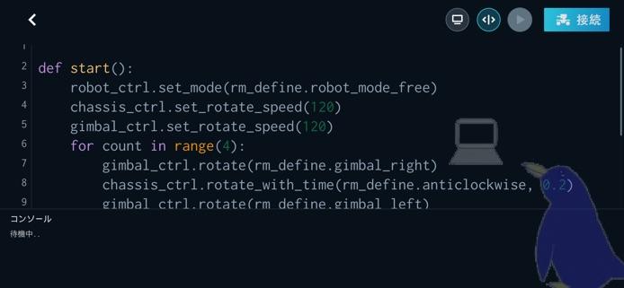 RobomasterS1のPythonコード